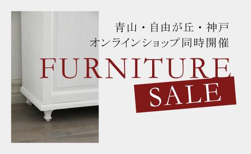 家具在庫処分セール