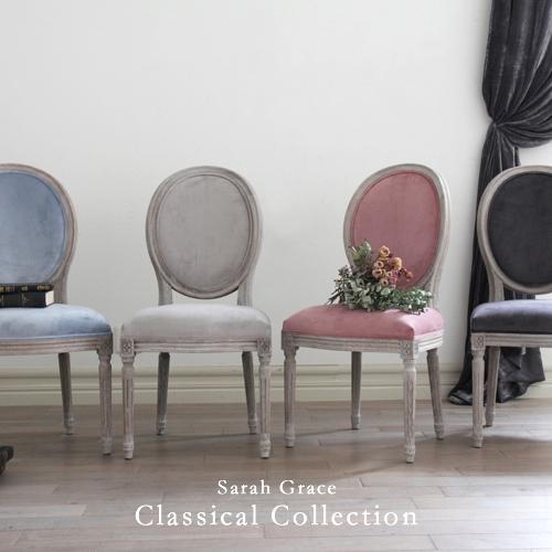 SG Classic家具
