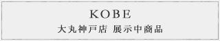 神戸店 展示中商品