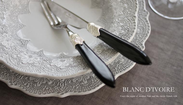 ブランディボアール BLANC D'IVOIRE
